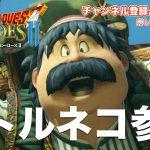 【ドラゴンクエスト ヒーローズ2双子の王と予言の終わり】トルネコ登場! #2