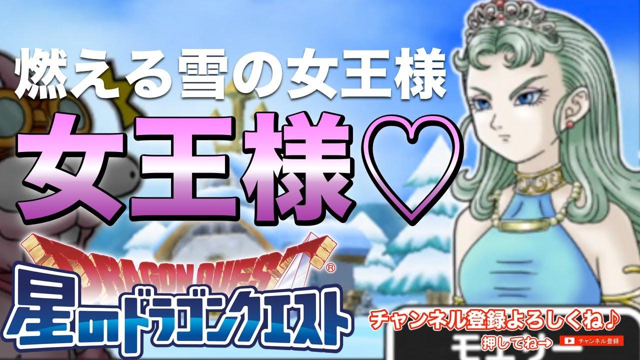 【星ドラ】ガチャと雪の女王(ドラクエ) – すずきたかまさの星のドラゴンクエスト実況