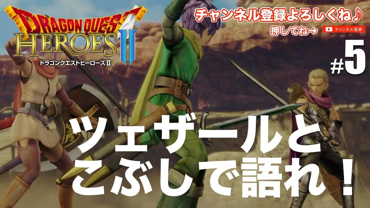 【ドラゴンクエスト ヒーローズ2双子の王と予言の終わり】ツェザールと こぶしで語れ! #5 – すずきたかまさのドラクエ実況
