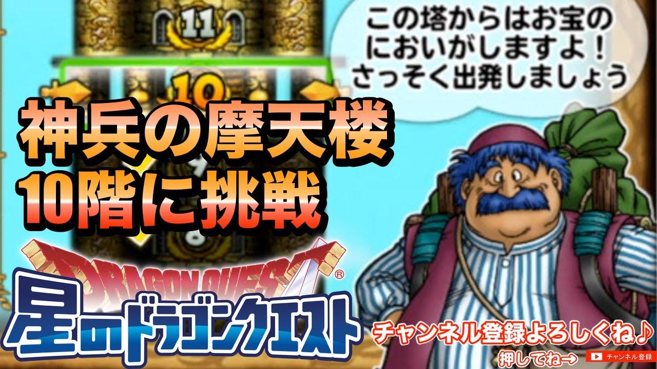 【星ドラ】神兵の摩天楼10階に挑戦!(ドラクエ) – すずきたかまさの星のドラゴンクエスト実況