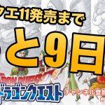 【星ドラ】ドラクエ11発売まであと9日!マルチ – すずきたかまさのドラクエ11攻略