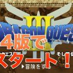 ドラゴンクエスト3(PS4)PS4版で再スタートです! #1 – すずきたかまさのドラクエ3攻略