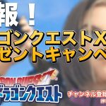 【星ドラ】ドラゴンクエストXIプレゼントキャンペーン開始だって!(ドラクエ) – すずきたかまさの星のドラゴンクエスト実況