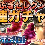 【星ドラ】闘神ぶきセレクション10連ガチャに挑戦(ドラクエ) – すずきたかまさの星のドラゴンクエスト実況